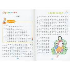 xihaha children essay writing learn mandarin chinese language in uk children essay writing 20818314612031625991199682641236890 244253339431934350372636039338913