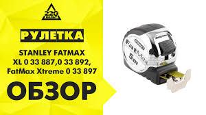 <b>Рулетка STANLEY FATMAX</b> XL 0 33 887,0 33 892,''<b>FatMax</b> Xtreme'