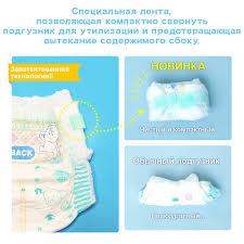<b>Трусики универсальные</b> MOONYMAN S/M (5-10 кг), 58 шт, купить ...