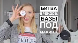Лучшая <b>база под макияж</b> | Битва Брендов 2018 | CВОТЧ - ОТЗЫВ ...
