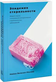 """Книга """"<b>Эпидемия стерильности</b>. Новый подход к пониманию ..."""