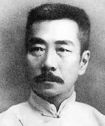 Le blog de Thierry-<b>Patrick GERBER</b> - Lu-Xun-en-1930