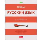 <b>Тетрадь А5 48л</b> «Русский язык» В полосочку тисн линейка скоба ...