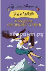 """Книга: """"<b>Сходняк снежных</b> лавин"""" - Татьяна <b>Луганцева</b>. Купить ..."""