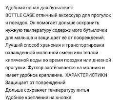 Чехол-<b>пенал для бутылочек Happy</b> baby купить в Псковской ...