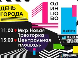 День <b>города Одинцово</b> 2019: программа мероприятий ...