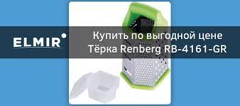 <b>Тёрка</b> Renberg RB-4161-GR купить | ELMIR - цена, отзывы ...