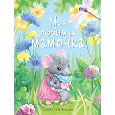 <b>Стрекоза Моя</b> любимая мамочка - Акушерство.Ru