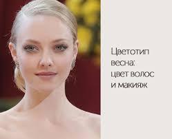 Цветотип <b>весна</b>: <b>цвет</b> волос и макияж - DiscoverStyle.ru