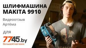 <b>Шлифмашина ленточная MAKITA 9910</b> Видеоотзыв (обзор ...