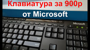 <b>Клавиатура Microsoft Wired</b> Keyboard 600 - YouTube