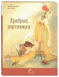 """Книга """"<b>Храбрый</b> портняжка """" — купить в интернет-магазине ..."""