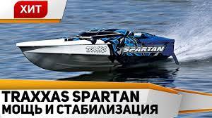 Огромный <b>катер</b> на радиоуправлении <b>Traxxas Spartan</b> TSM. 80 км ...