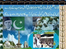 quaid e azam muhammad ali jinnah predcition about maulana tariq quaid e azam muhammad ali jinnah predcition about maulana tariq jameel sahaib