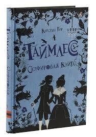 """<b>Книга</b> """"<b>Таймлесс</b>. Сапфировая <b>книга</b>"""" – купить книгу с быстрой ..."""