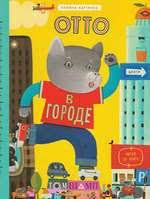 <b>Отто в</b> городе (виммельбух) <b>Шамп</b> Том   Буквоед ISBN 978-5 ...
