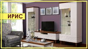 <b>ГОСТИНАЯ</b> «Ирис» Обзор <b>гостиной</b> «Ирис» от Пинскдрев в ...