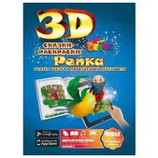 Детские товары для детского творчества с 3d рисунком – купить ...