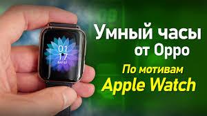 <b>Oppo Watch</b>. Первый взгляд на смарт <b>часы</b> - YouTube