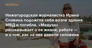 Нижегородская журналистка Ирина Славина подожгла себя ...