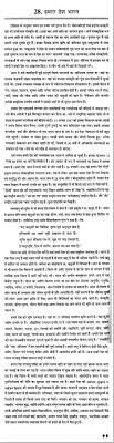 essay on ldquo our country rdquo in hindi