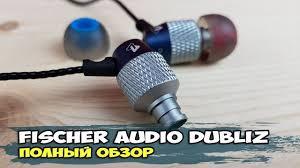 <b>Наушники Fischer Audio</b> Dubliz: реально достойный звук - YouTube