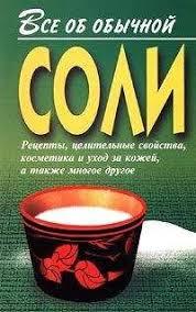 <b>Иван Дубровин</b> - <b>Все об</b> обычной соли » Электронные книги ...