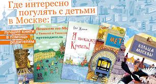 Где интересно погулять с детьми в <b>Москве</b>: лучшие книги в ...