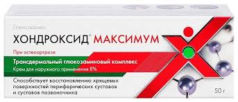 <b>Хондроксид Максимум крем</b> д/нар. прим. 8% 50г — купить по ...