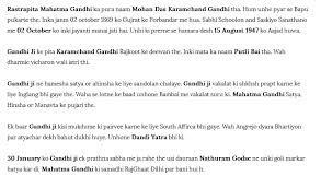 mahatma gandhi hindi essay   academic essaygandhi english essay outline