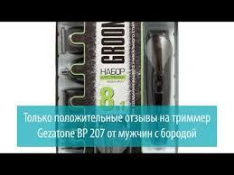 Машинка для стрижки и подравнивания бороды <b>BP 207</b>, <b>Gezatone</b>
