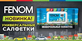 Автохимия <b>FENOM</b> для обслуживания и ремонта автомобилей ...