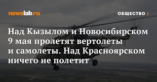 Над Кызылом и Новосибирском 9 мая пролетят <b>вертолеты и</b> ...
