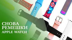 Снова про <b>ремешки</b> для Apple Watch. Новые цвета и принты ...