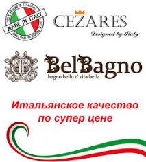 Cezares и <b>Belbagno</b> скидки на Итальянские бренды!- магазин ...