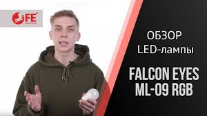 Обзор LED-лампы <b>Falcon Eyes</b> ML-09 RGB - YouTube