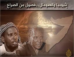 ملف العلاقات الإثيوبية الصومالية.. صراع دائم