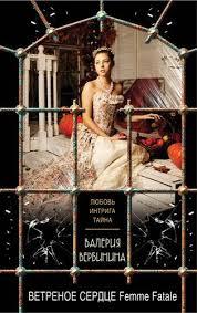 <b>Ветреное сердце</b> Femme Fatale <b>Вербинина</b> Валерия   Буквоед ...