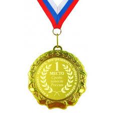 <b>Медаль 1 место среди</b> невест России - купить с доставкой в ...