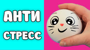 Игрушки Антистресс Котики <b>Kawaii</b> Эксперимент - YouTube