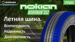 <b>Nokian Nordman SX2</b> летние <b>шины</b> (подробный). Прочность ...