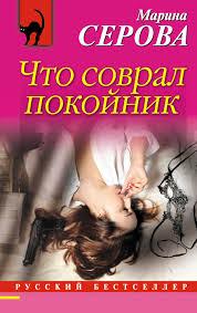 Что соврал покойник <b>Серова М</b>.С. russian book <b>купить</b> в Канаде ...
