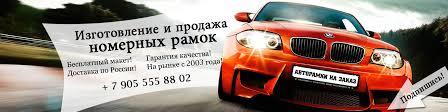 <b>НОМЕРНЫЕ РАМКИ</b>   АВТОРАМКИ НА ЗАКАЗ   ВКонтакте
