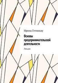 <b>Ирина Викторовна Гетинкау</b>, Основы предпринимательской ...