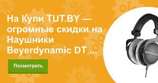 Купить <b>Наушники Beyerdynamic DT 770</b> Pro (80 Ohm) в Минске с ...