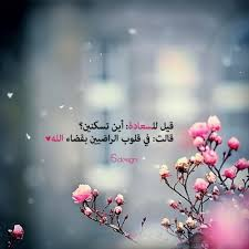 arabic quotes عربي | Tumblr | Islam | Pinterest