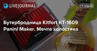 <b>Бутербродница Kitfort</b> КТ-1609 <b>Panini Maker</b>. Мечта холостяка ...