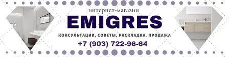 <b>Плитка Emigres</b> | ВКонтакте