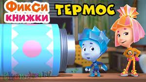 Детский уголок/<b>Kids</b> Corner Фиксики <b>ТЕРМОС</b> игра мультик ...