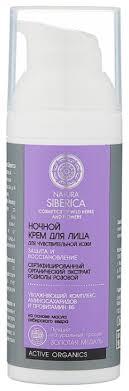 Natura Siberica <b>Ночной крем для лица</b> ... — купить по выгодной ...